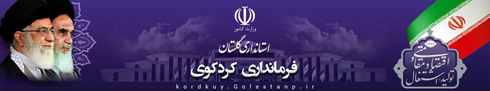 فرمانداری کردکوی