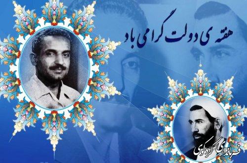مراسم گرامیداشت هفته دولت و تجلیل از کارکنان ادارات شهرستان کردکوی