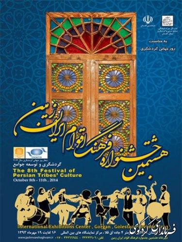 آغاز هشتمین جشنواره بین المللی فرهنگ اقوام ایران زمین در گرگان
