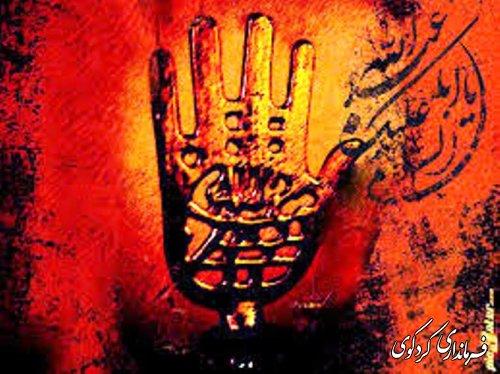فرا رسیدن ایام سوگواری امام حسین (ع) بر تمامی شیعیان جهان تسلیت باد
