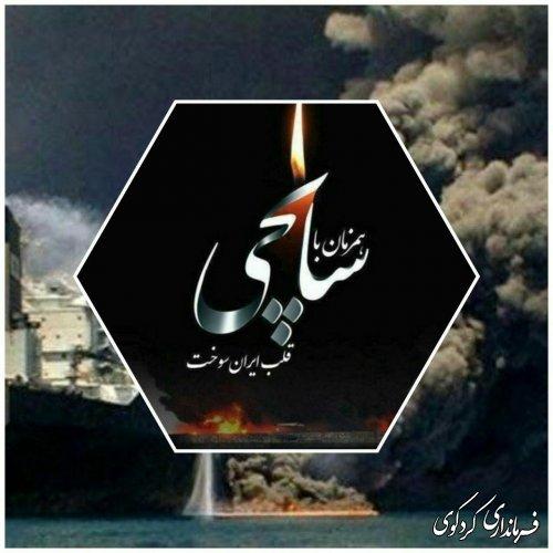 حادثه غم انگیز درگذشت شهادت گونه خدمه درحال خدمت به میهن,ملت ایران را محزون کرد
