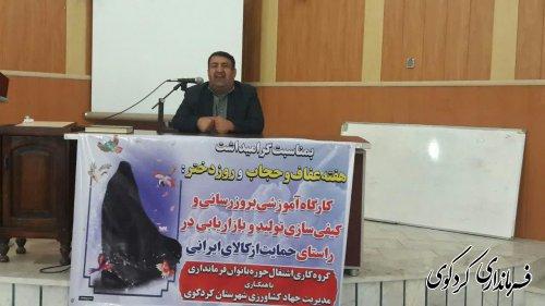 کارگاه آموزشی کیفی سازی تولید و بازاریابی در راستای حمایت ازکالای ایرانی ویژه بانوان کارآفرین وفعالان بخش اشتغال در مشاغل خانگی