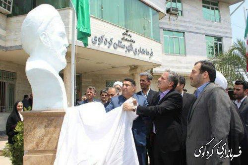 از  تندیس شهید روحانی فر در فرمانداری کردکوی رونمایی شد