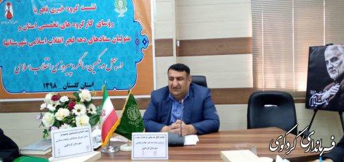 نشست خبری با خبرنگاران مستقر در ستاد گرامیداشت دهه فجر استان گلستان