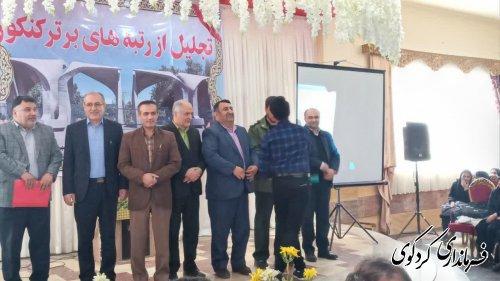 از برگزیدگان کنکور سال ۹۸  شهرستان کردکوی تجلیل شد