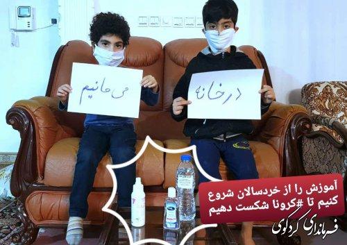 کمپین خرسالان  # در _خانه_ بمانیم  شروع شد  شما چطور !!؟
