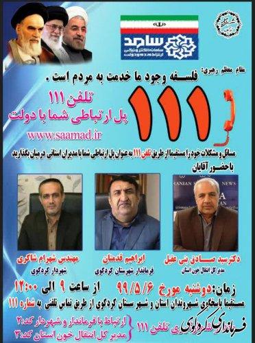 حضور فرماندار،شهردارکردکوی و مدیرکل انقال خون استان در مرکز سامد