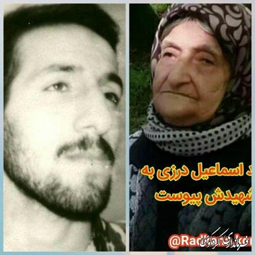 مادر شهید اسماعیل درزی به فرزند شهیدش پیوست