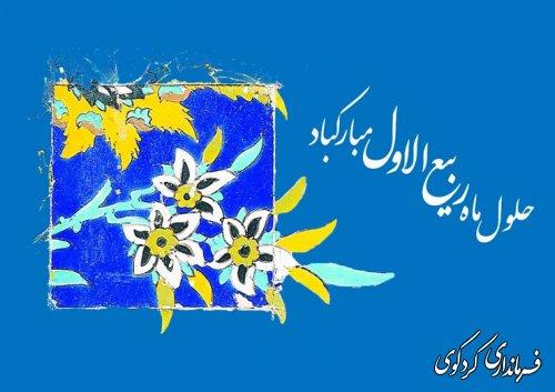 حلول ماه ربیع الاول بر تمامی مسلمانان مبارکباد