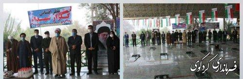 آئین غبارروبی و عطرافشانی مزار شهیدان انقلاب اسلامی و جنگ تحمیلی در گلزار شهدای شهر کردکوی