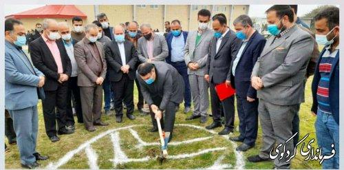 با حضور معاون وزیر ورزش و جوانان سالن ورزشی وکلنگ احداث منبع آب شرب روستای سالیکنده کردکوی برزمین زده شد.