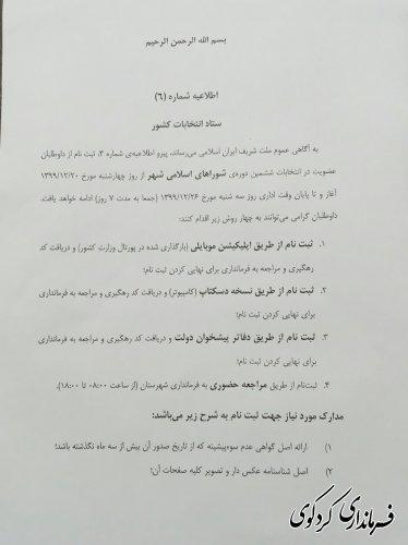 اطلاعیه شماره 6 ستاد انتخابات کشور اعلام گردید