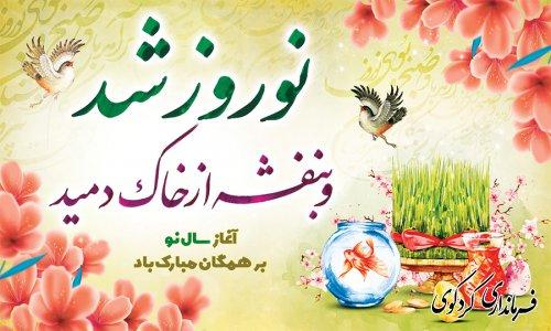 عید برهمگان مبارک