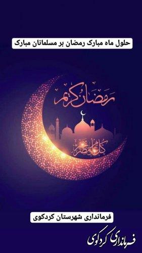 حلول ماه مبارک رمضان بر مسلمانان جهان مبارک باد