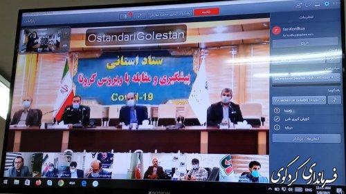 نشست ستاد پیشگیری و مقابله با بیماری کرونا استان به ریاست دکتر حق شناس استاندار گلستان