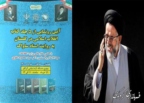 آیین رونمایی از ۵ جلد کتاب انقلاب اسلامی در گلستان به روایت اسناد ساواک